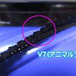 V7アニマルプロ カーボンファイバーブラシ