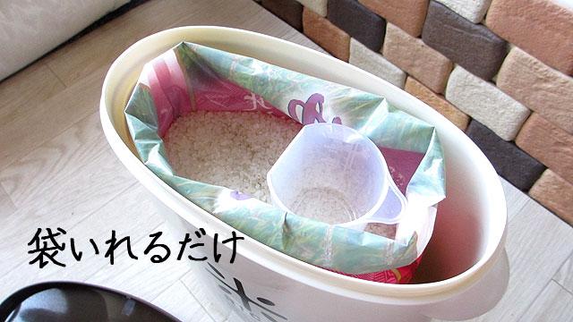 パール金属 米びつ レビュー