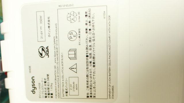 「V6Mattress」と「V6Mattress+」のバッテリーの違い
