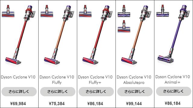 ダイソン V10の種類と違い