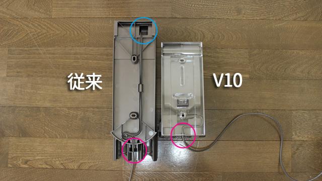 V10 収納用ブラケット 穴の位置