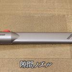 隙間ノズル(ダイソン付属品)
