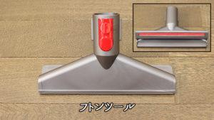 フトンツール(ダイソン付属品)