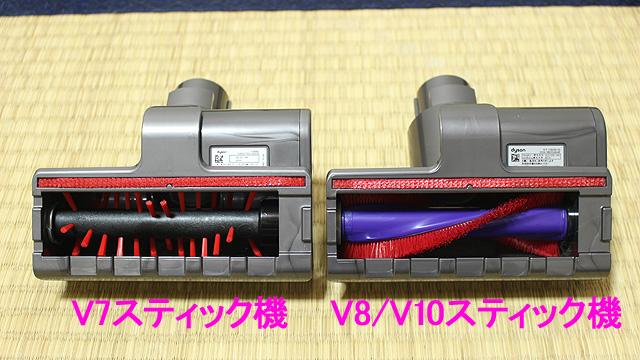 V7、V8とV10のミニモーターヘッドの違い