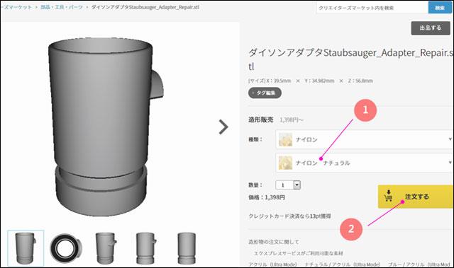 DMM.makeで3Dプリントする方法-注文