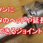 ダイソンのコードレス掃除機にマキタのヘッドや延長管を取り付けて軽くする方法
