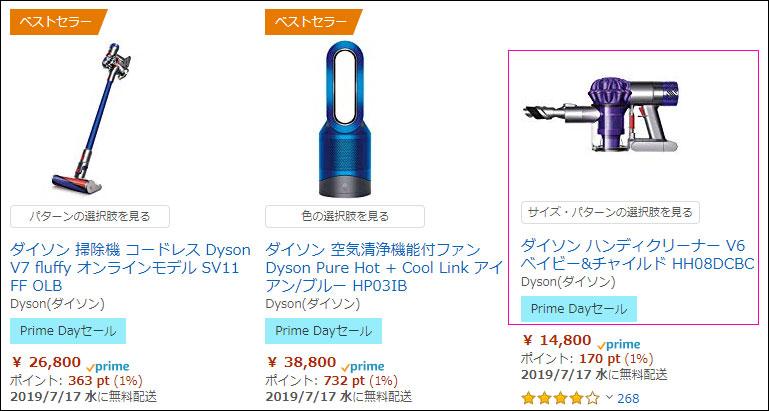アマゾンプライムデーのダイソン(Dyson Cyclone V6 ベイビー&チャイルド HH08DCBC)