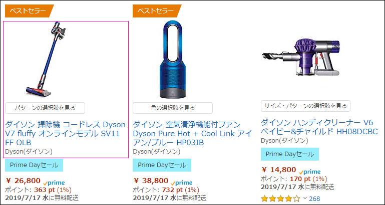アマゾンプライムデーのダイソン(Dyson Cyclone V10 [SV12FFOLB])
