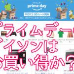 【2019年】Amazonプライムデーのダイソンコードレス掃除機はお買い得か検証!
