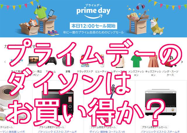 Amazonプライムデーのダイソンはおすすめできほどお買い得か!?