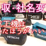 外資に買収されて会社名が変わる日立工機(HiKOKI)の電動工具やコードレス掃除機を買っても大丈夫なの?