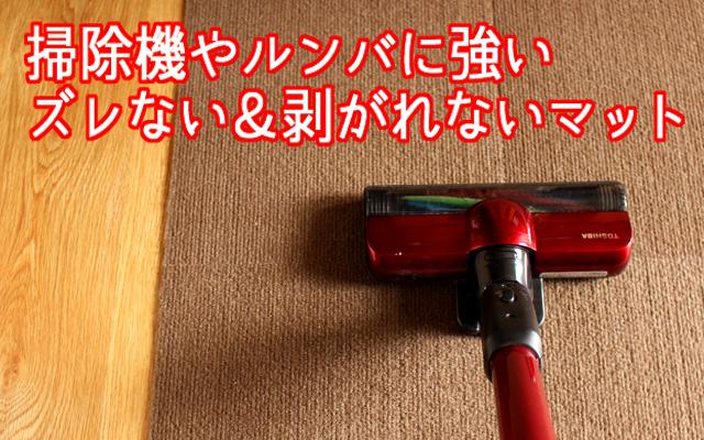 掃除機やロボット掃除機(ルンバ)でズレない&剥がれないマット