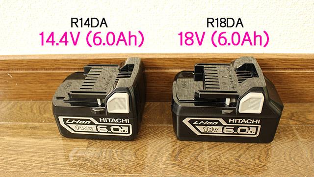 「R14DA」と「R18DA」のバッテリー