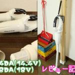 日立工機(HiKOKI)のコードレス掃除機「R14DA」と「R18DA」をレビュー