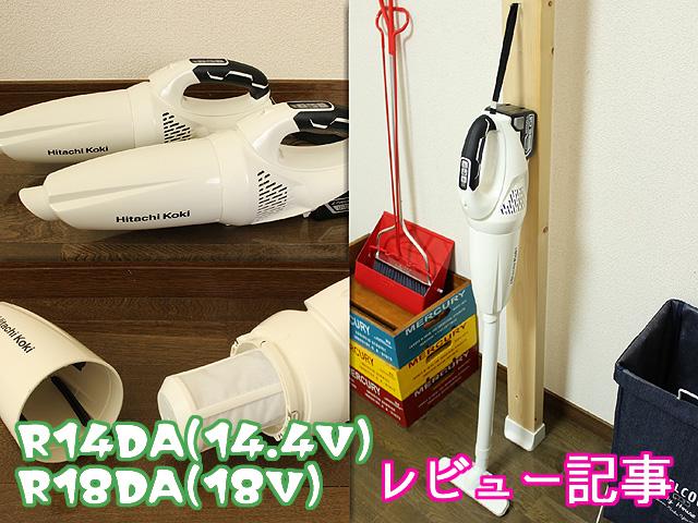 日立工機(HiKOKI)のコードレス掃除機「R14DA」と「R18DA」レビュー