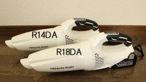 「R14DA」「R18DA」本体