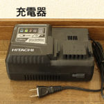 「R14DA」「R18DA」充電器