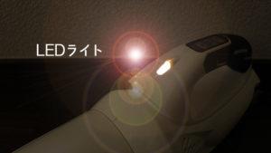 「R14DA」「R18DA」LEDライト