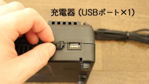 「R14DA」「R18DA」充電器のUSBポート