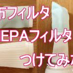 日立工機やマキタのコードレス掃除機に取り付けられる布フィルターとHEPAフィルターのレビュー