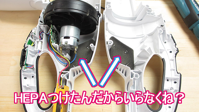 マキタ 日立 リョービ コードレス掃除機 吸引力を上げる方法
