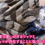 汗をかくとTシャツやタオルが臭くなる原因と対策方法