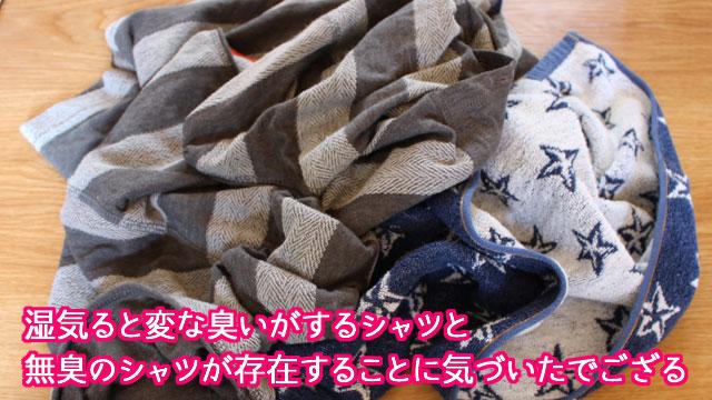 汗をかくとシャツやタオルが臭くなる原因