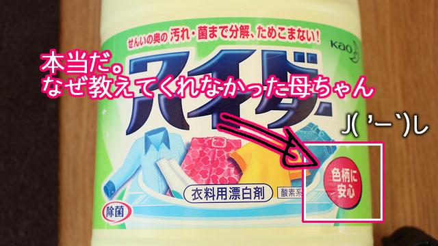 色柄物にもつかえる漂白剤(ワイドハイター)