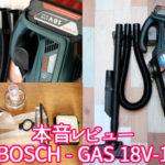 BOSCHのサイクロン式コードレス掃除機[GAS18V-1]をレビュー