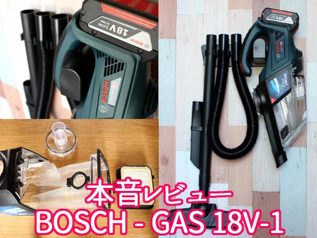 BOSCH[GAS 18V-1]のメリットとデメリットを分かりやすくレビュー