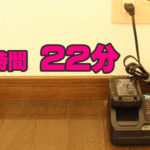 CL108FD 充電器(DC10SA)-充電時間