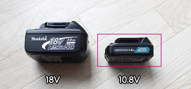マキタ-CL108FD-バッテリーの大きさ比較