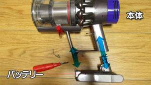 ダイソン V10-バッテリーの交換方法と交換費用