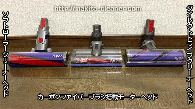 ダイソン(コードレス掃除機)モーターヘッドの種類と特徴