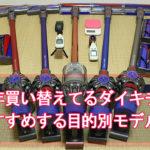 掃除機マニアが選ぶおすすめダイソンランキング!目的に合ったダイソンのコードレス掃除機が見つかる【2019年最新版】