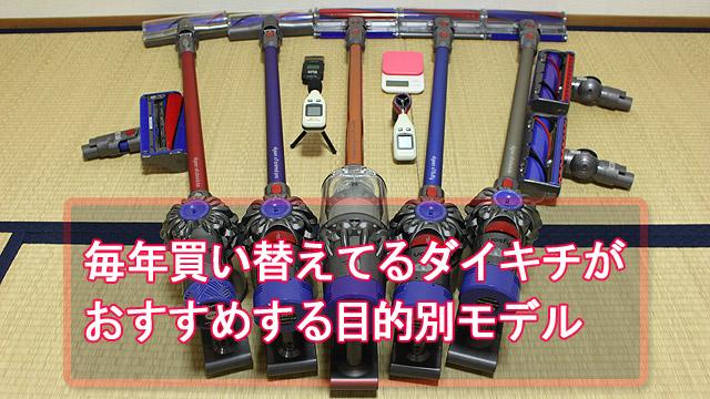 ダイソン コードレス掃除機 おすすめランキング