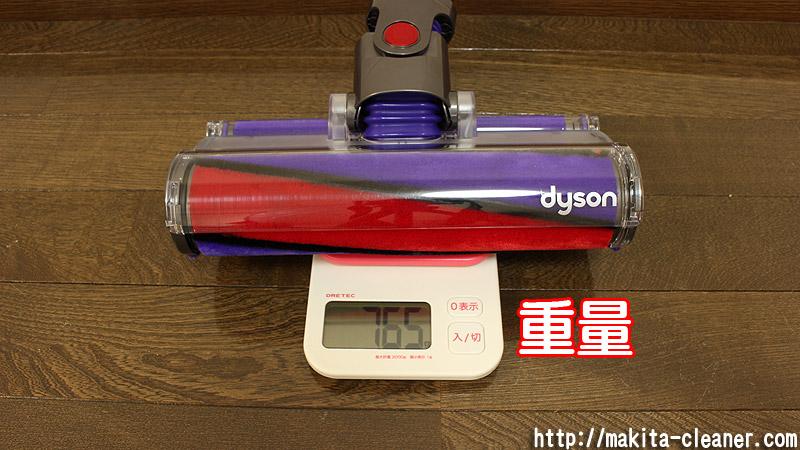 ダイソン-ソフトローラークリーナーヘッド(Fluffy)-重量(重さ)