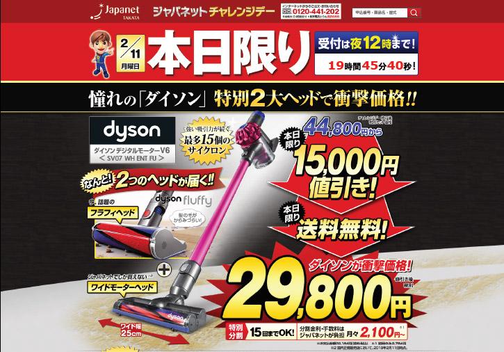 ジャパネットチャレンジデー(ダイソン V6(SV07 WH ENT FU)