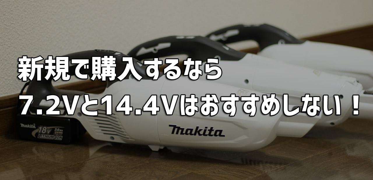 マキタクリーナーの7.2Vと14.4Vをおすすめしない理由