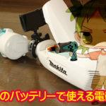 マキタコードレス掃除機のバッテリーで使い回せる電動工具一覧【2019年最新版】