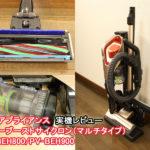 『PV-BEH900』日立のコードレス掃除機をレビュー!9ヶ月使った感想。メリットとデメリットも分かりやすく解説