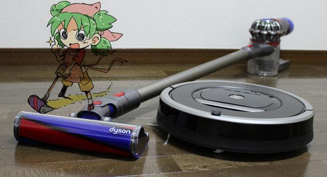コードレス掃除機とロボット掃除機