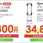 コジマ&ビックカメラでセールしているDC62MHは安いのか調べてみた
