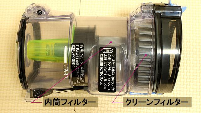 PV-BEH800/PV-BEH900(内筒フィルター)