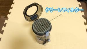 PV-BEH800/PV-BEH900(クリーンフィルター)