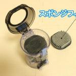 PV-BEH800/PV-BEH900(スポンジフィルター)