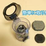PV-BEH800/PV-BEH900(フィルターの取り外し方)