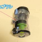 PV-BEH800/PV-BEH900(お手入れブラシ)