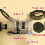 PV-BEH800/PV-BEH900(分解図)