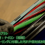 PV-BEH800/PV-BEH900の回転ブラシ